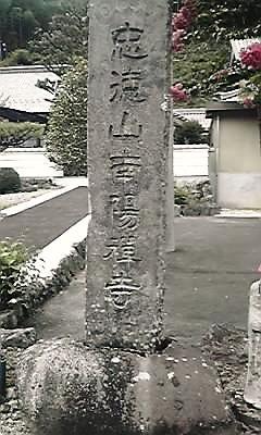 川合南陽禅寺・石柱