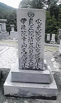 川合祖父母の墓