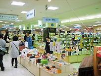 長崎メトロ書店