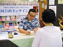 長崎サイン会
