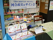 長崎サイン会2