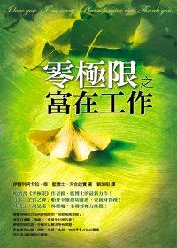 豊かに成功するホ・オポノポノ(台湾版)