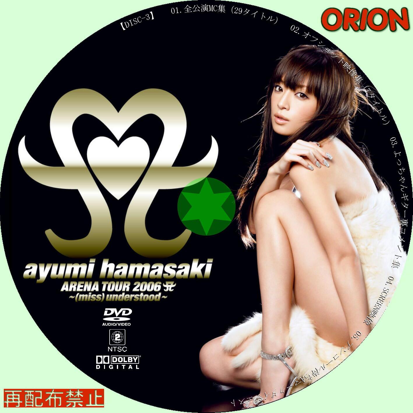 ayumi hamasaki arena tour 2005: