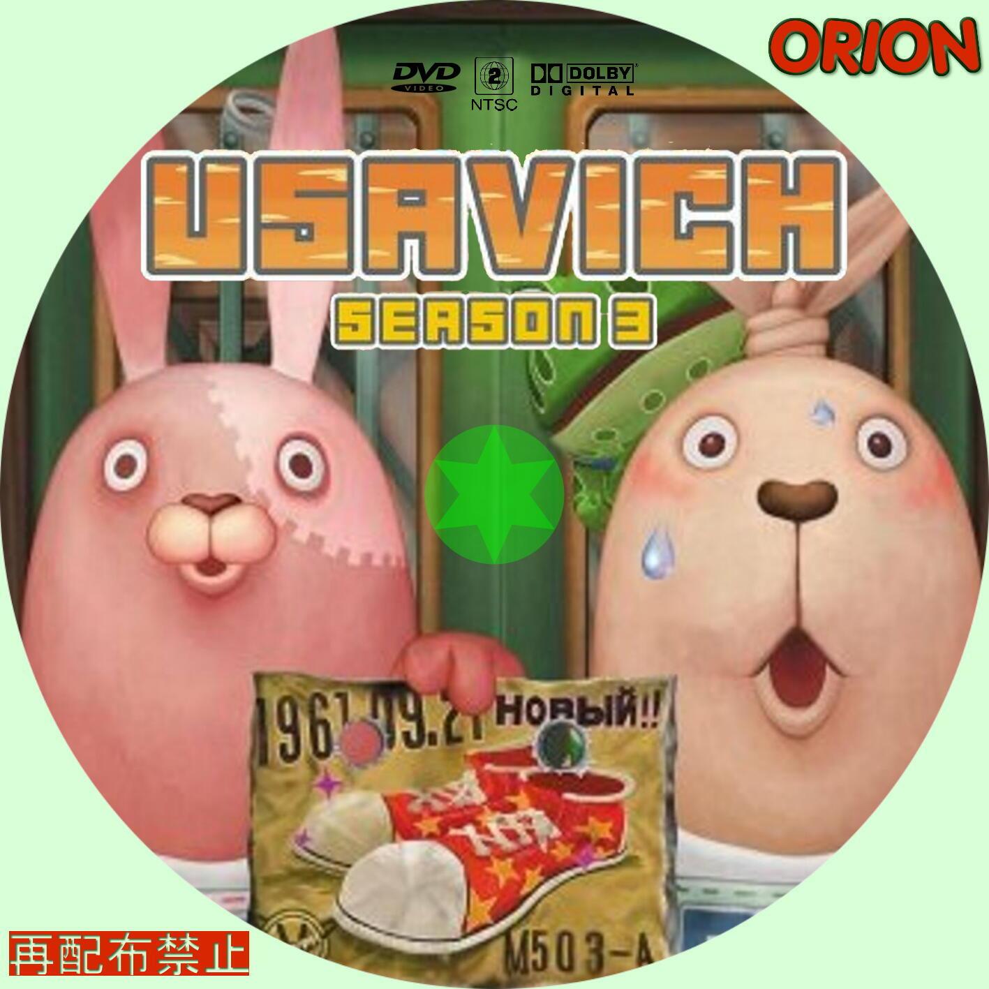 まったり気ままにDVD |USAVICH  / ウサビッチ シーズン1-2-3-4-5
