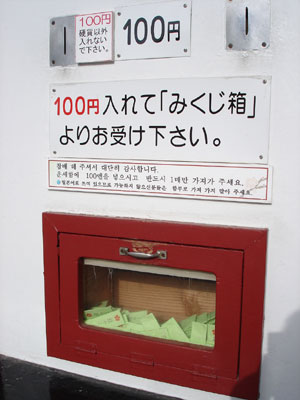 100円おみくじ