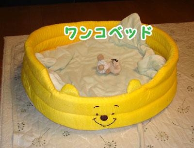 プーさんベッド