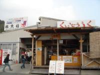 牡蠣 道の駅