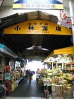 尼崎「三和商店街」