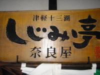 津軽十三湖 しじみ亭