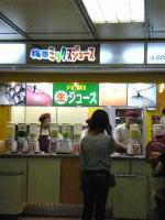 阪神梅田ミックスジュース