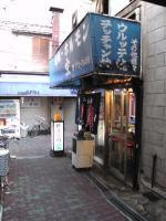 ホルモン空 鶴橋のお店1
