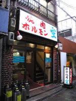 ホルモン空 鶴橋お店2