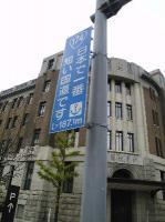 国道174号線 日本で一番短い国道