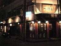 焼肉問屋「闇市」本店