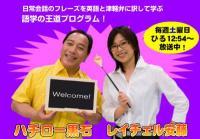 いいでば!英語塾