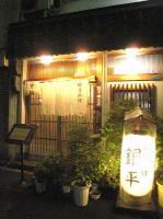銀平 西中島店