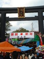 波上宮 初詣2