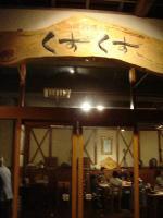 カヌチャ くすくす 沖縄料理
