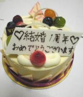 結婚1周年記念日ケーキbyみっちゃん