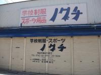 パンツ3枚1000円ノグチ