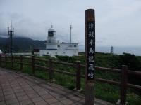 津軽半島 龍飛岬