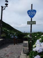 階段国道 国道339号線