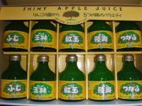 シャイニーアップルジュース5つの味