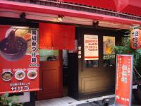 坦々麺 ササラ京橋