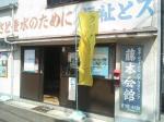 フジモトジム垂水支店(!?)