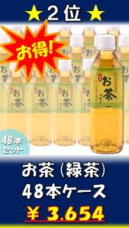 お買い得 お茶 (緑茶) 48本ケース