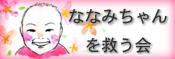 20060110-helpnanami_1.jpg