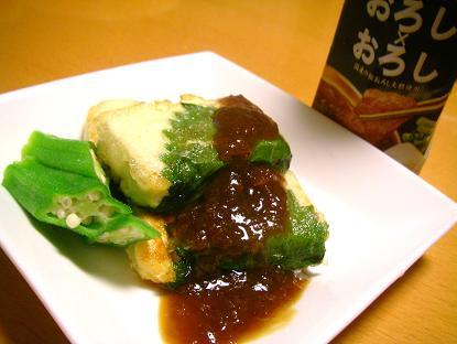 おろし豆腐ステーキ