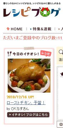 一押しレシピ!
