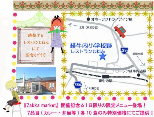 mamas charity3~2011.10.1~じねん限定食&地図
