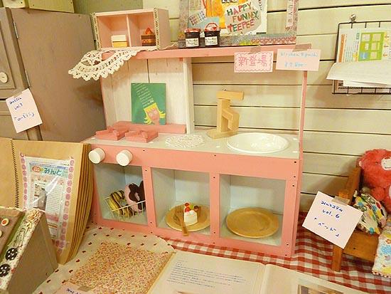 2011-11-26agnelet+7おままごとキッチン新製品