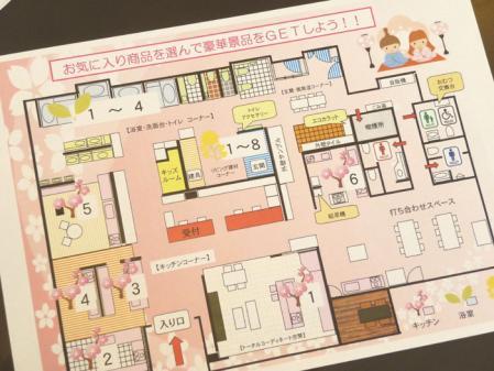 2012.3月3日リクシルイベント~人気投票☆ショールーム内マップ