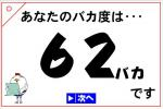 baka1s.jpg