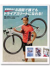 宮塚英也氏著 8週間で誰でもトライアスリートになれる!