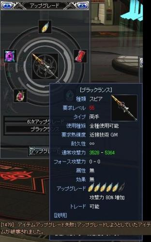 槍+5NG0810