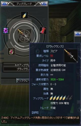 槍+5NG20810