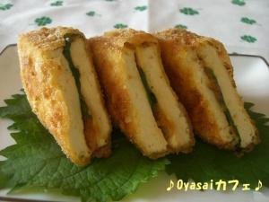 焼き豆腐のはさみ揚げ