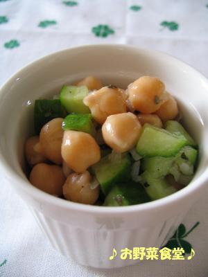 ひよこ豆のシンプルサラダ