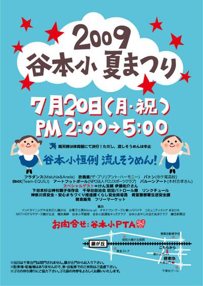 夏まつりポスター2009