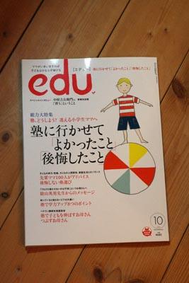 edu0910-01.jpg