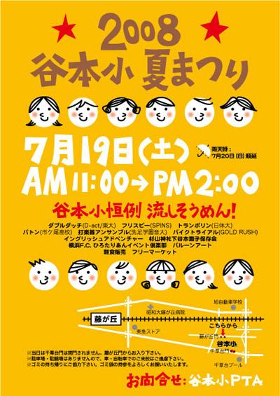 natumaturi-poster2008.jpg
