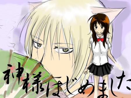 kamisama_convert_20100206201310.jpeg
