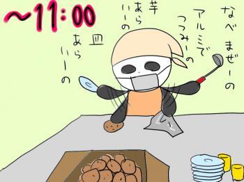 pand11_convert_20100502011110.jpg