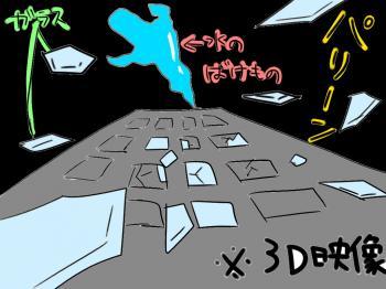 pand12_convert_20100127003254.jpg