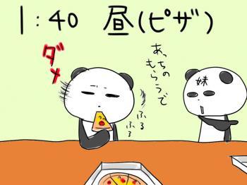 pand13_convert_20100318025411.jpg