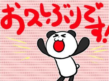 pand14_convert_20101023234756.jpg